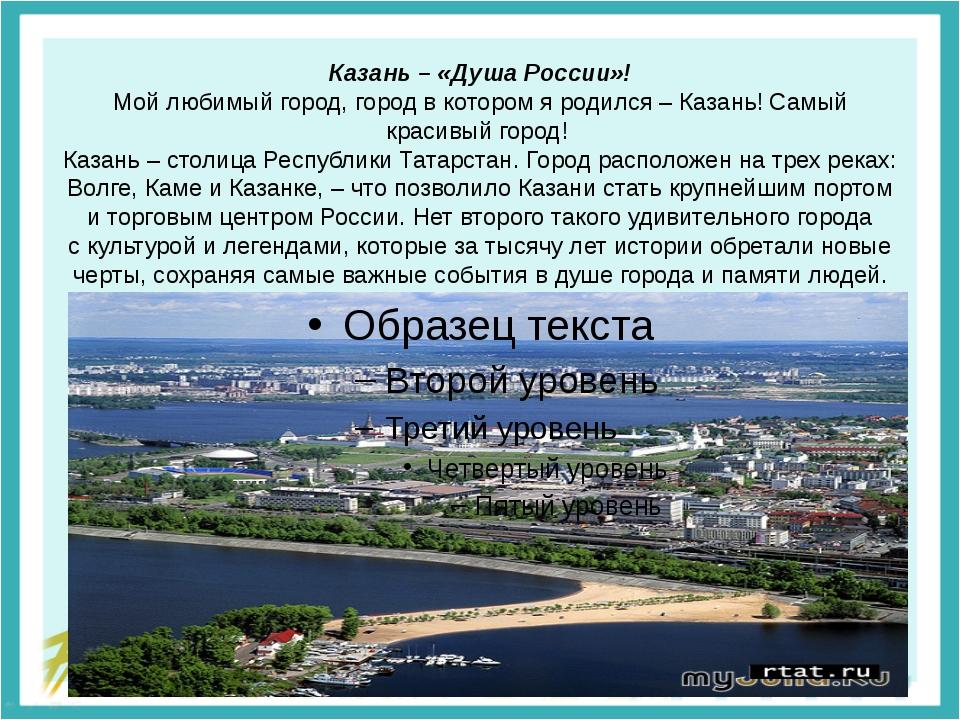 Казань – «Душа России»! Мой любимый город, город в котором я родился – Казань...