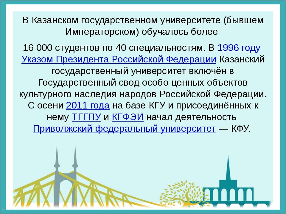 В Казанском государственном университете (бывшем Императорском) обучалось бо...