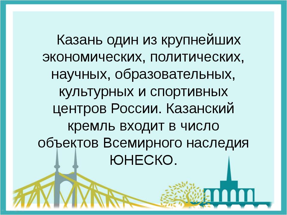 Казань один из крупнейших экономических, политических, научных, образователь...