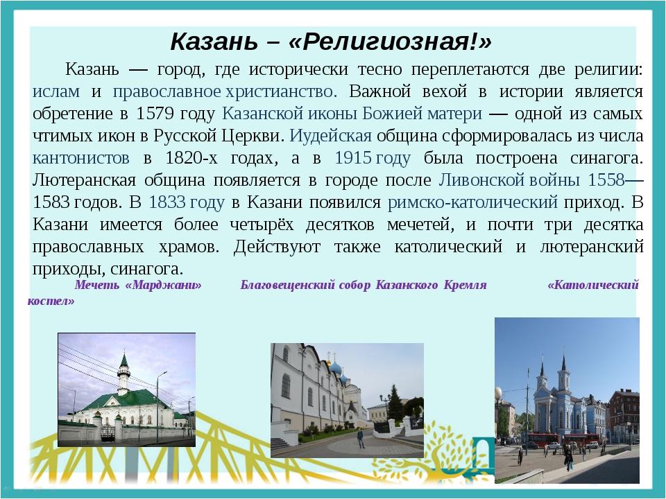 Казань – «Религиозная!» Казань — город, где исторически тесно переплетаются...