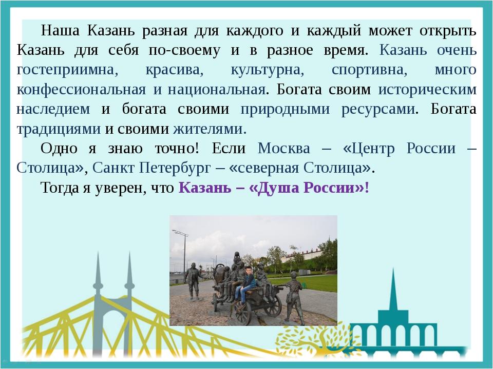 Наша Казань разная для каждого и каждый может открыть Казань для себя по-сво...
