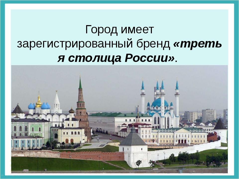 Город имеет зарегистрированныйбренд«третья столицаРоссии».