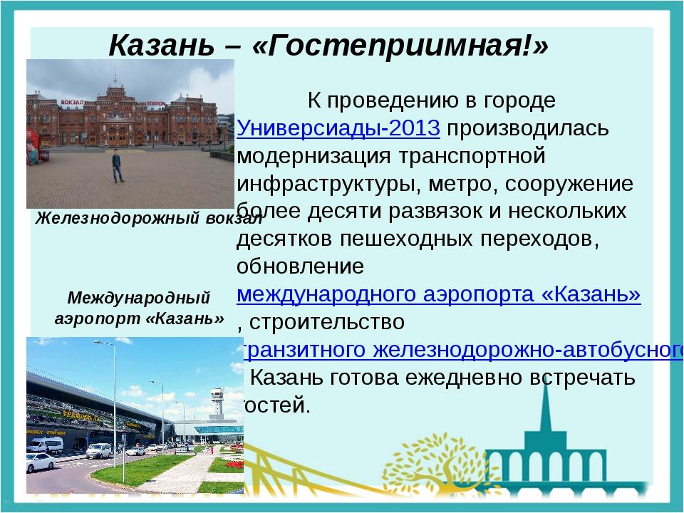Казань – «Гостеприимная!» К проведению в городе Универсиады-2013 производилас...