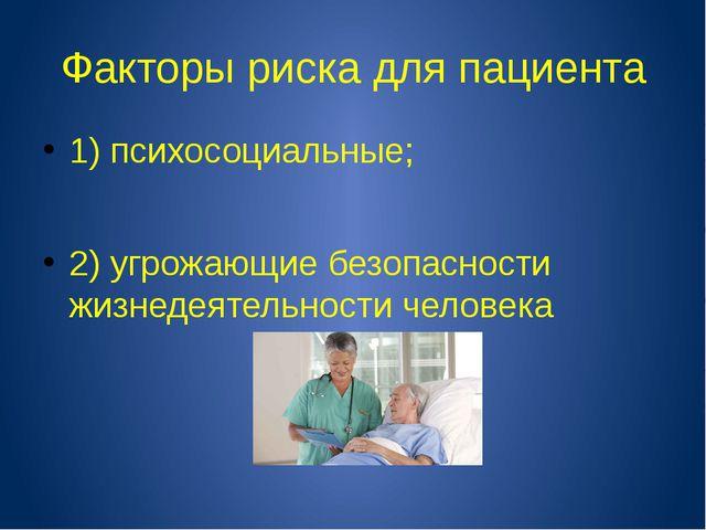 Факторы риска для пациента 1) психосоциальные; 2) угрожающие безопасности жиз...