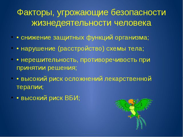 Факторы, угрожающие безопасности жизнедеятельности человека • снижение защитн...