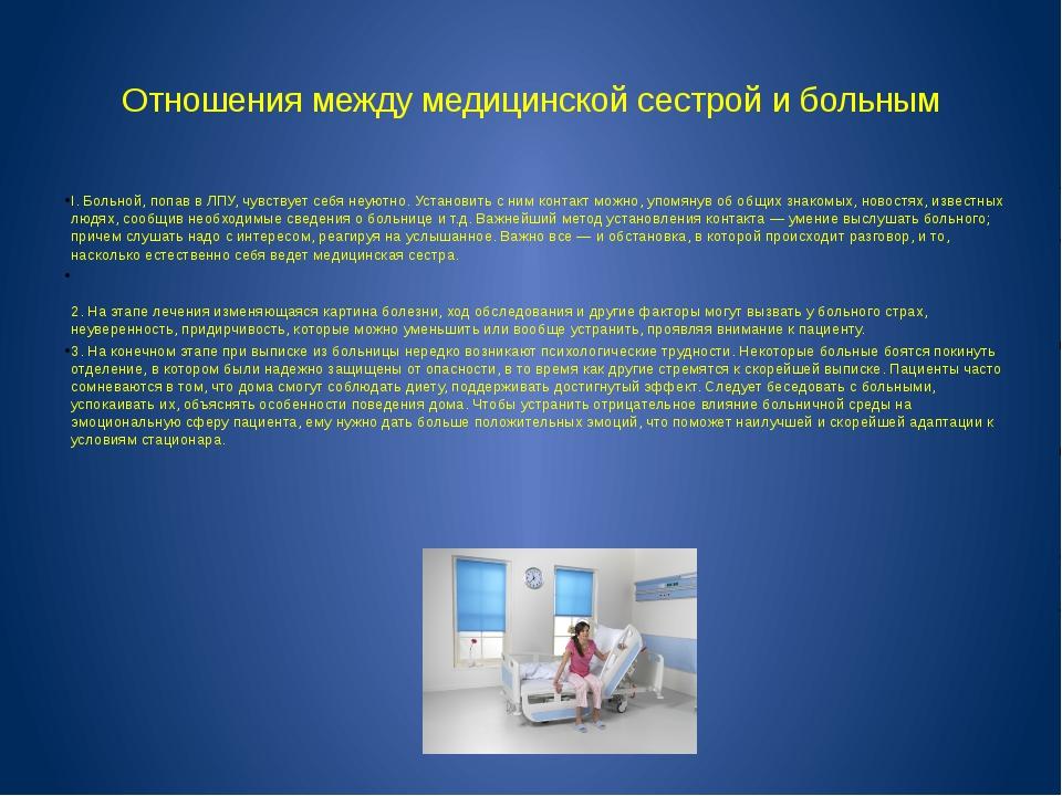 Отношения между медицинской сестрой и больным I. Больной, попав в ЛПУ, чувств...