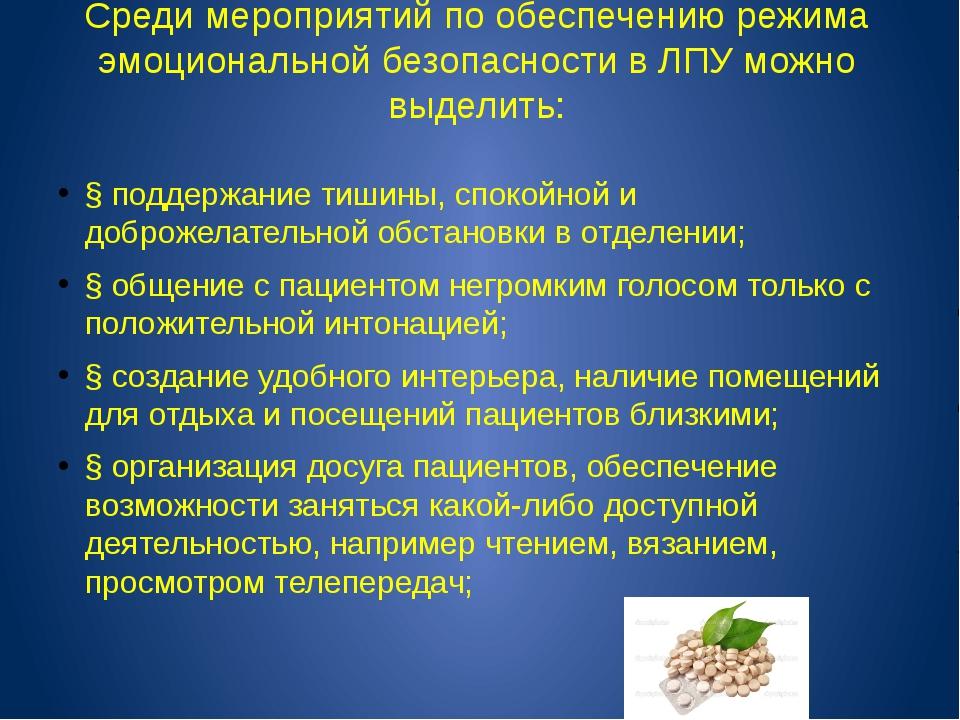 Среди мероприятий по обеспечению режима эмоциональной безопасности в ЛПУ можн...