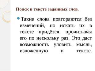 Поиск в тексте заданных слов. Такие слова повторяются без изменений, но искат
