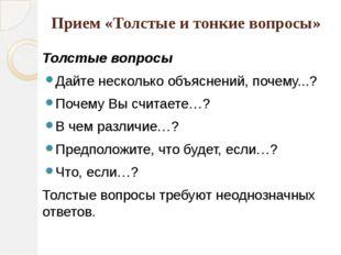 Прием «Толстые и тонкие вопросы»  Толстые вопросы Дайте несколько объяснений