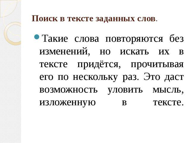 Поиск в тексте заданных слов. Такие слова повторяются без изменений, но искат...