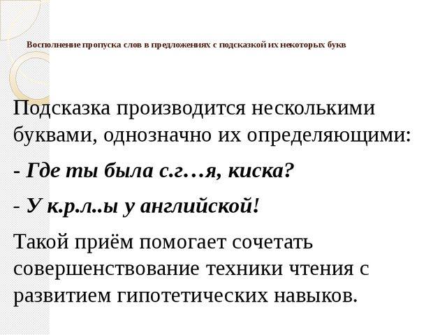 Восполнение пропуска слов в предложениях с подсказкой их некоторых букв Подск...
