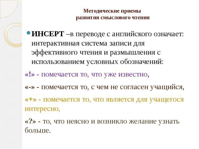 Методические приемы развития смыслового чтения ИНСЕРТ –в переводе с английско...