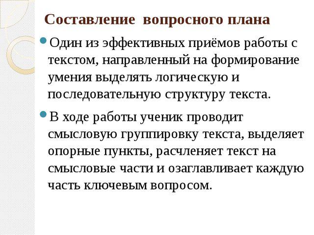 Составление вопросного плана Один из эффективных приёмов работы с текстом, на...