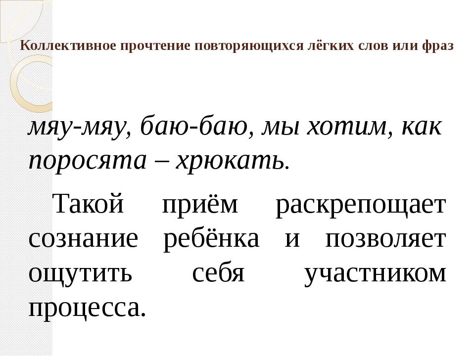 Коллективное прочтение повторяющихся лёгких слов или фраз мяу-мяу, баю-баю, м...