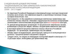На территории Российской Федерации в атмосферный воздух ежегодно продолжает п