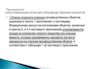 1.Классы опасности опасных производственных объектов, указанных в пункте 1 пр
