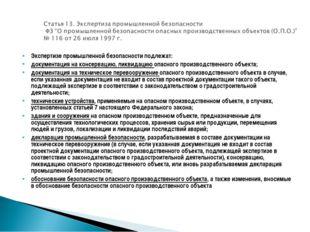 Экспертизе промышленной безопасности подлежат: документация на консервацию, л