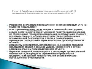 Разработка декларации промышленной безопасности (для ОПО I и II класса) пред