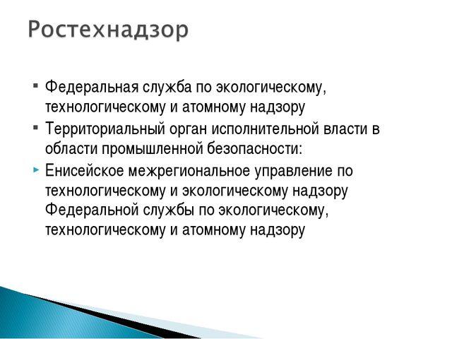 Федеральная служба по экологическому, технологическому и атомному надзору Тер...