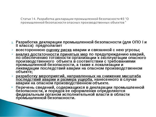 Разработка декларации промышленной безопасности (для ОПО I и II класса) пред...