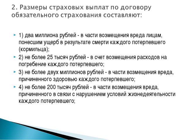 1) два миллиона рублей - в части возмещения вреда лицам, понесшим ущерб в рез...
