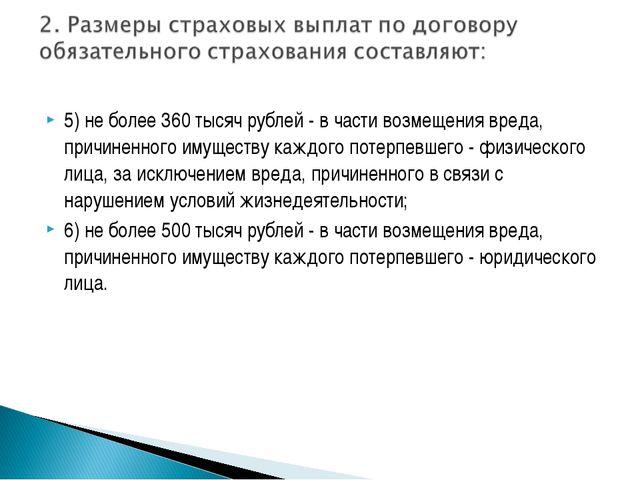 5) не более 360 тысяч рублей - в части возмещения вреда, причиненного имущест...