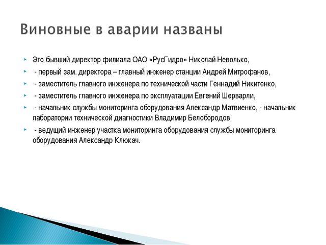 Это бывший директор филиала ОАО «РусГидро» Николай Неволько, - первый зам. ди...