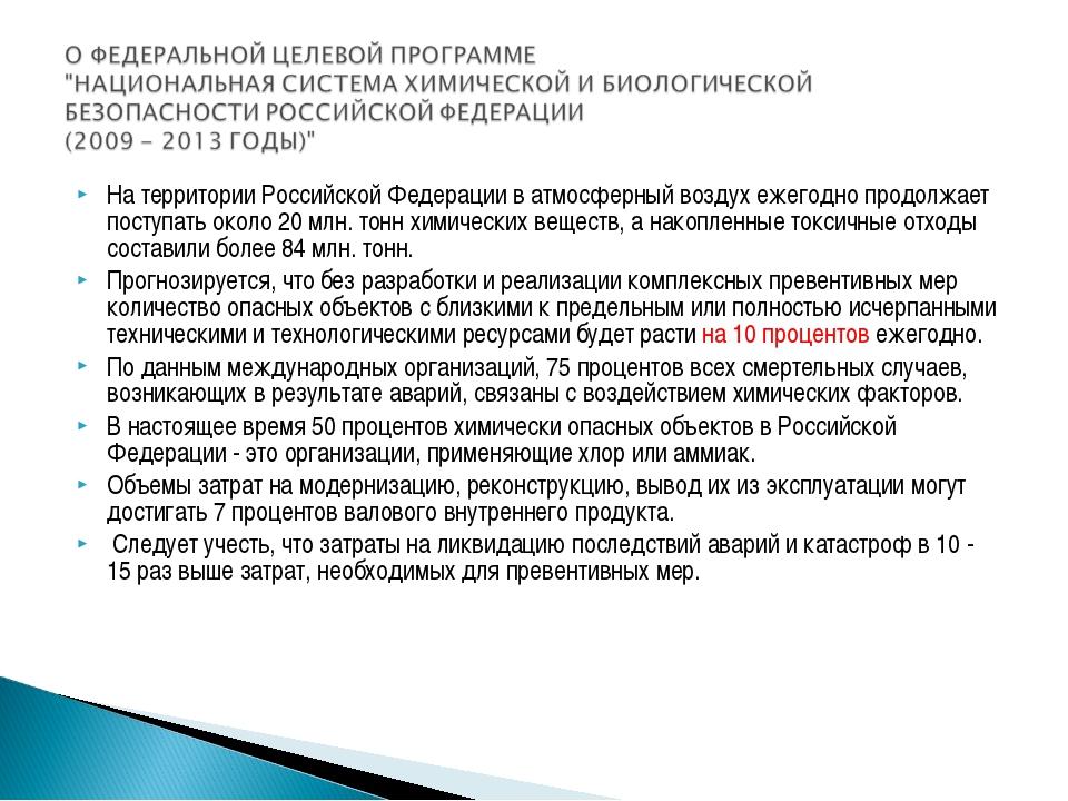 На территории Российской Федерации в атмосферный воздух ежегодно продолжает п...