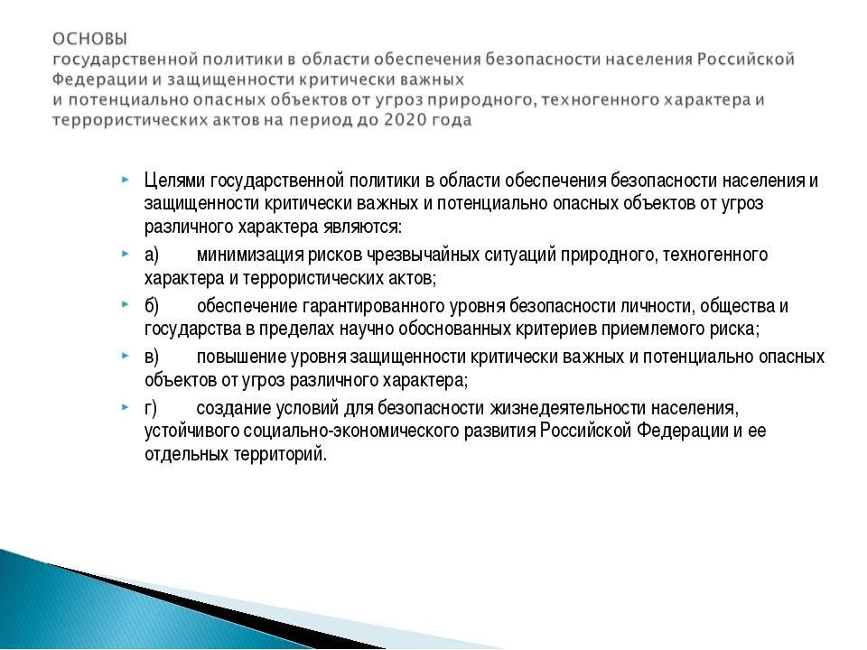 Целями государственной политики в области обеспечения безопасности населения...