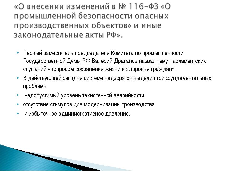 Первый заместитель председателя Комитета по промышленности Государственной Ду...