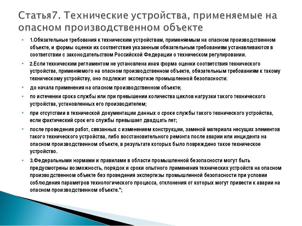 1.Обязательные требования к техническим устройствам, применяемым на опасном п...