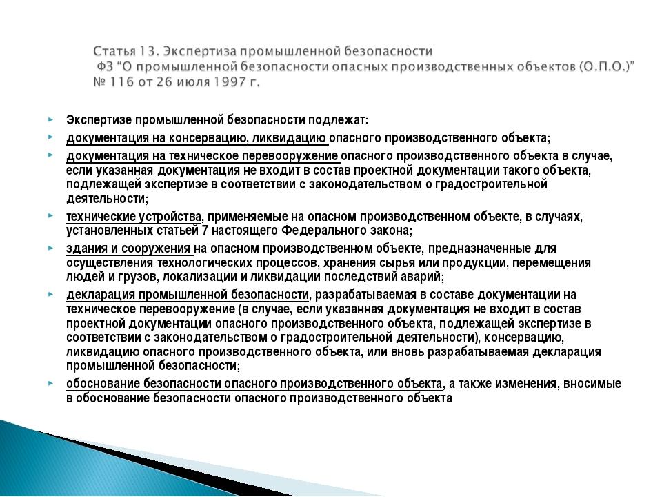 Экспертизе промышленной безопасности подлежат: документация на консервацию, л...