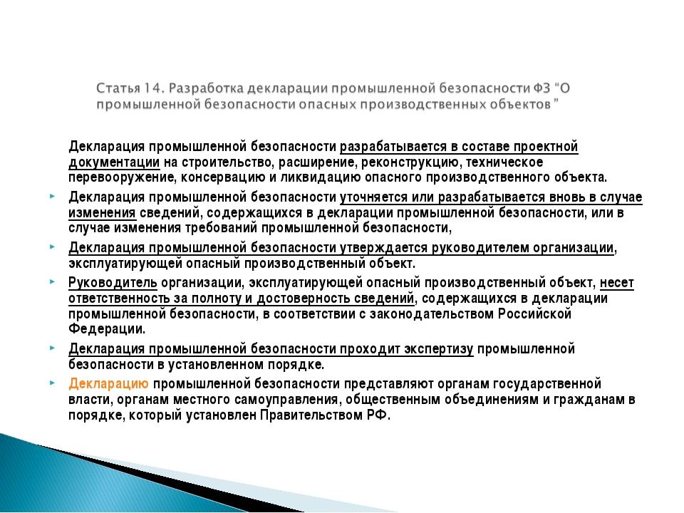 Декларация промышленной безопасности разрабатывается в составе проектной док...