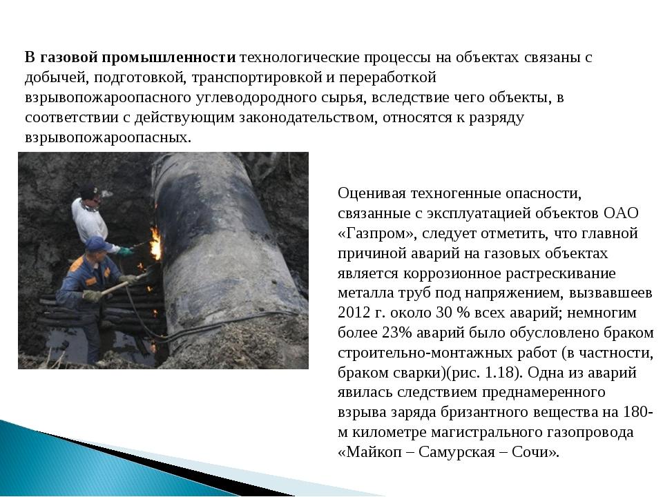 В газовой промышленности технологические процессы на объектах связаны с добыч...