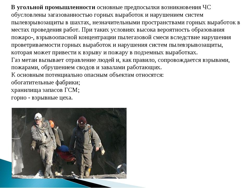 В угольной промышленности основные предпосылки возникновения ЧС обусловлены з...