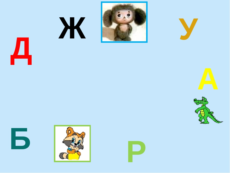 Д Р У Ж Б А