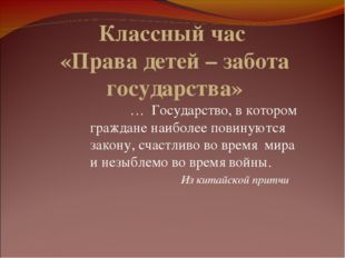 … Государство, в котором граждане наиболее повинуются закону, счастливо во в