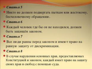 Статья 5 Никто не должен подвергать пыткам или жестокому, бесчеловечному обра