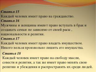 Статья 15 Каждый человек имеет право на гражданство. Статья 16 Мужчины и женщ