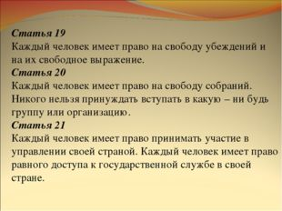 Статья 19 Каждый человек имеет право на свободу убеждений и на их свободное в