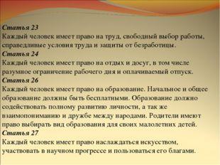 Статья 23 Каждый человек имеет право на труд, свободный выбор работы, справед