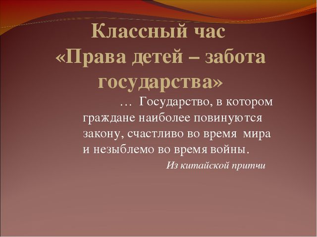 … Государство, в котором граждане наиболее повинуются закону, счастливо во в...
