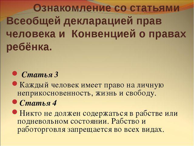 Ознакомление со статьями Всеобщей декларацией прав человека и Конвенцией о п...
