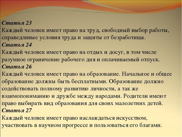 Статья 23 Каждый человек имеет право на труд, свободный выбор работы, справед...