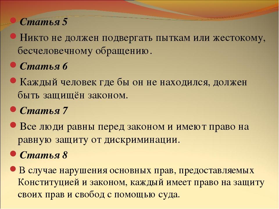 Статья 5 Никто не должен подвергать пыткам или жестокому, бесчеловечному обра...