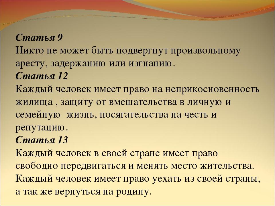 Статья 9 Никто не может быть подвергнут произвольному аресту, задержанию или...