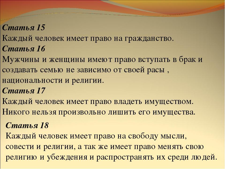 Статья 15 Каждый человек имеет право на гражданство. Статья 16 Мужчины и женщ...