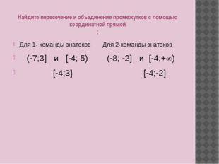 Найдите пересечение и объединение промежутков с помощью координатной прямой ;