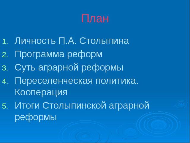 План Личность П.А. Столыпина Программа реформ Суть аграрной реформы Переселен...