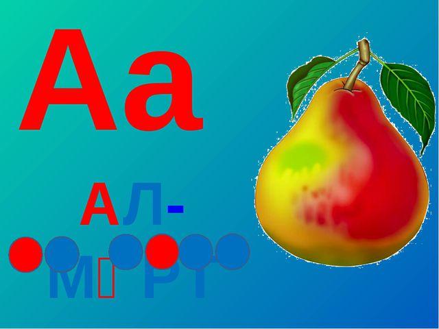 Аа АЛ-МҰРТ